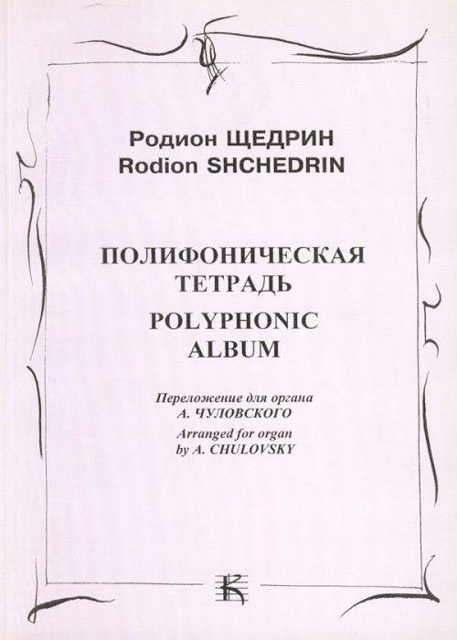 Полифоническая тетрадь. Переложение для органа А.Чуловского.