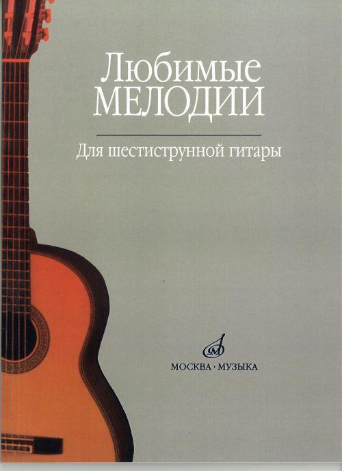 Любимые мелодии: Для шестиструнной гитары