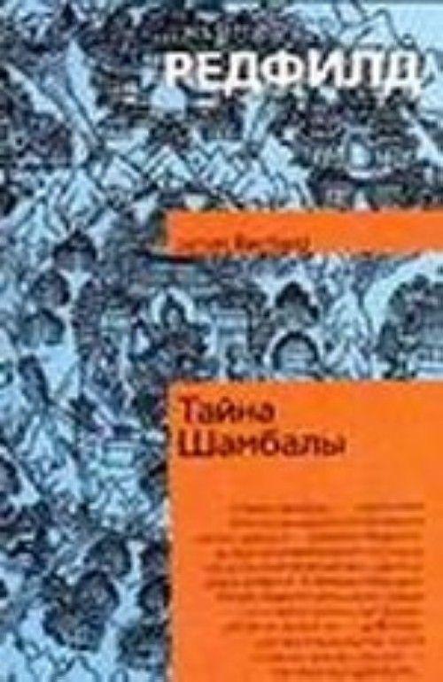 Тайна Шамбалы Пер.с англ.