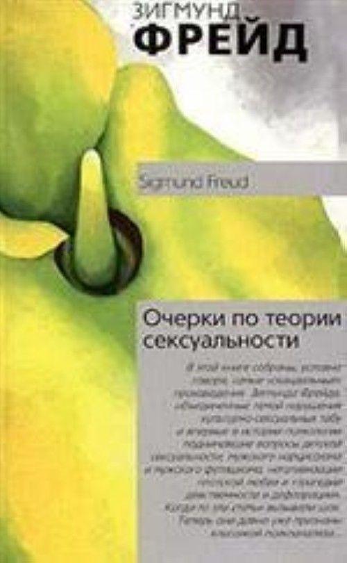 psihologiya-i-patopsihologiya-seksualnih-otnosheniy