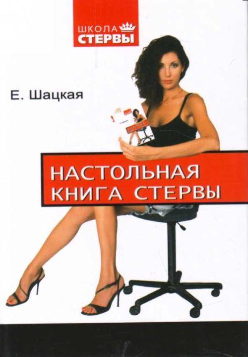 Стервология Книга Шацкой Скачать