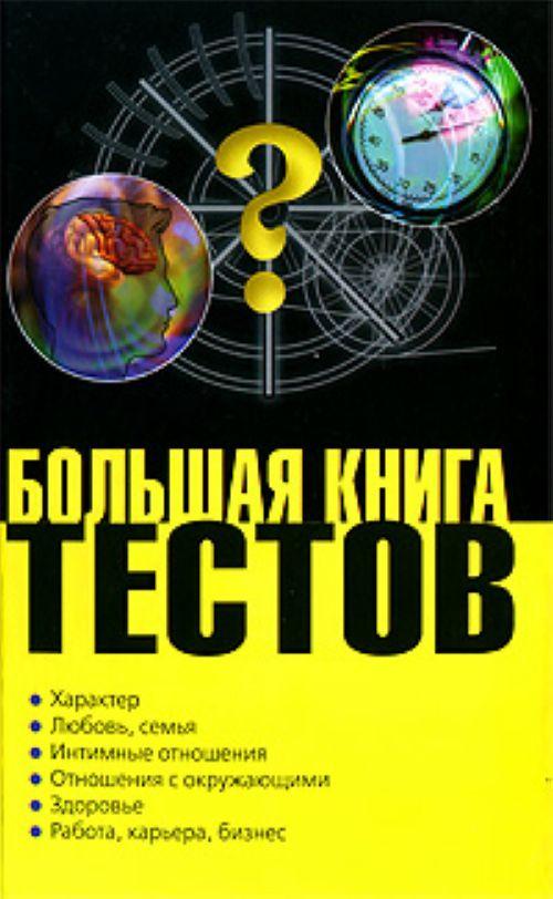 Кодекс книги по психологии для раскрепощения тараканов это
