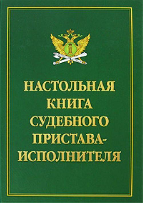 Настольная книга судебного пристава исполнителя скачать бесплатно