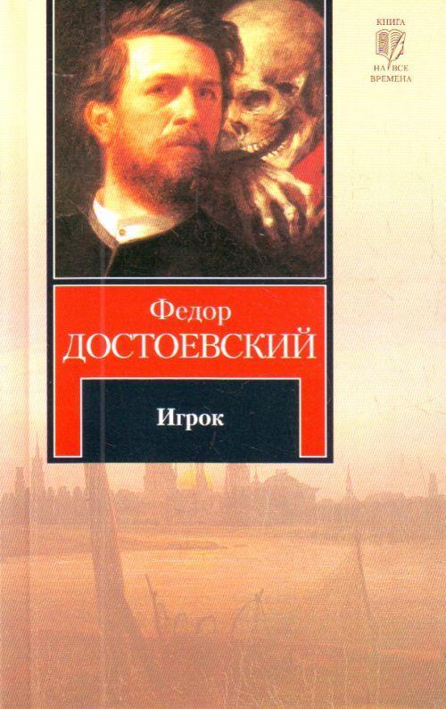 Игрок Федор Достоевский зрелости, мусорщик откладывает