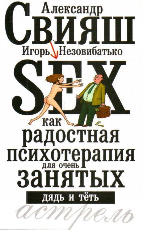 Книга Секс как радостная психотерапия для очень занятых дядь и теть