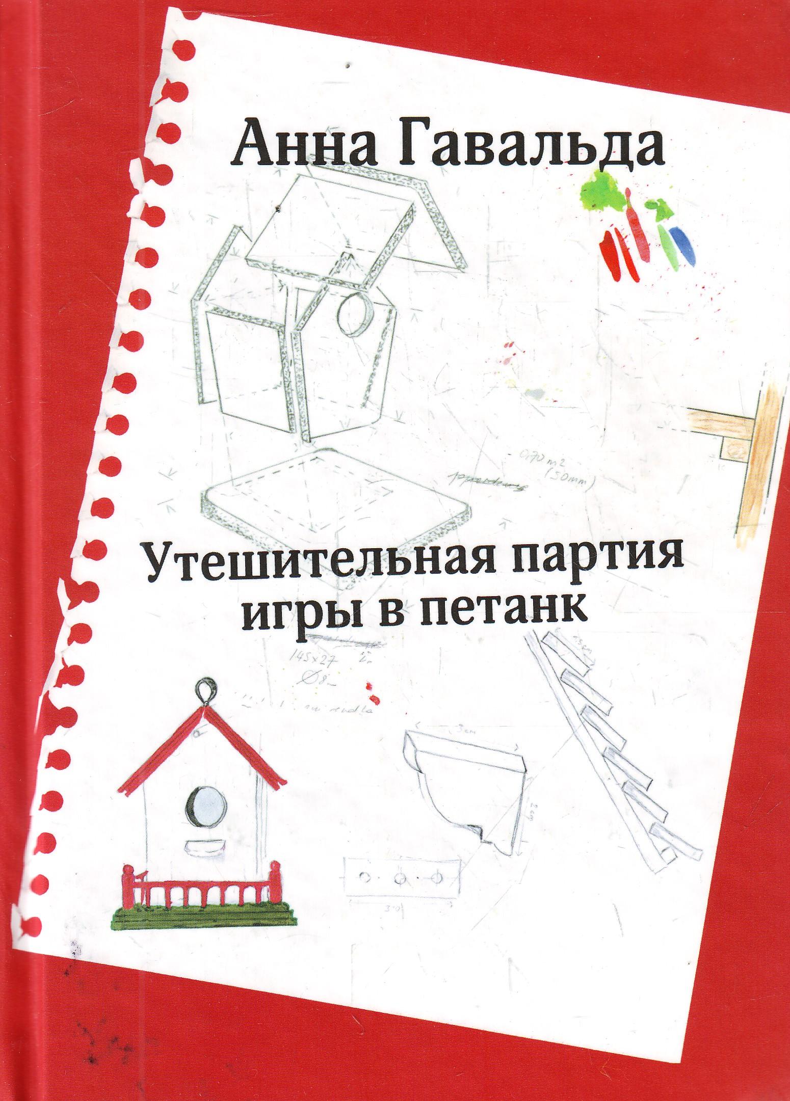 http://www.ruslania.com/pictures/big/9785170623372.jpg
