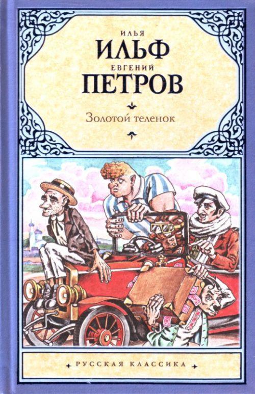 Скачать книгу золотой теленок fb2