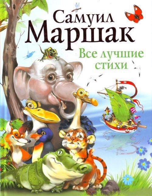 """Маршак С. """"Все лучшие стихи""""? Bookradar - поиск книг"""