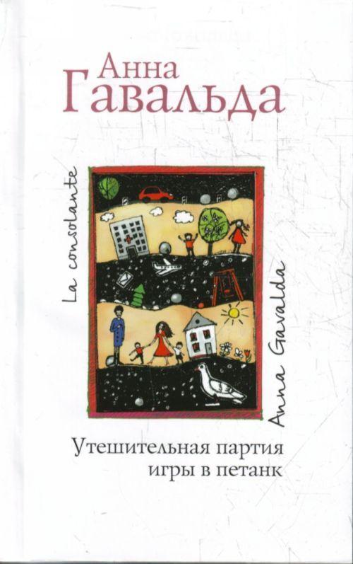 http://www.ruslania.com/pictures/big/9785170666638.jpg
