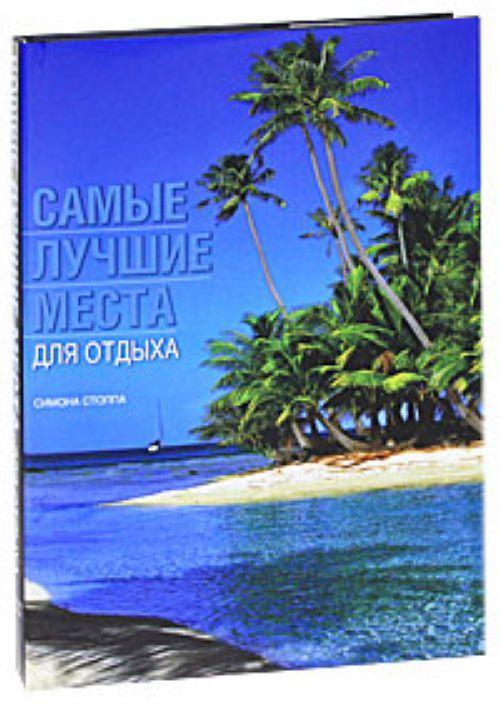 Скачать книгу отпуск