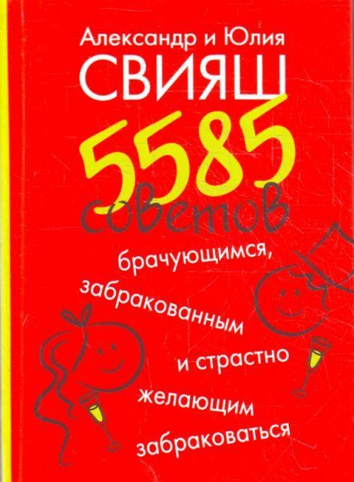 Александр Свияш, Юлия Свияш. 5585 советов брачующимся, забракованным