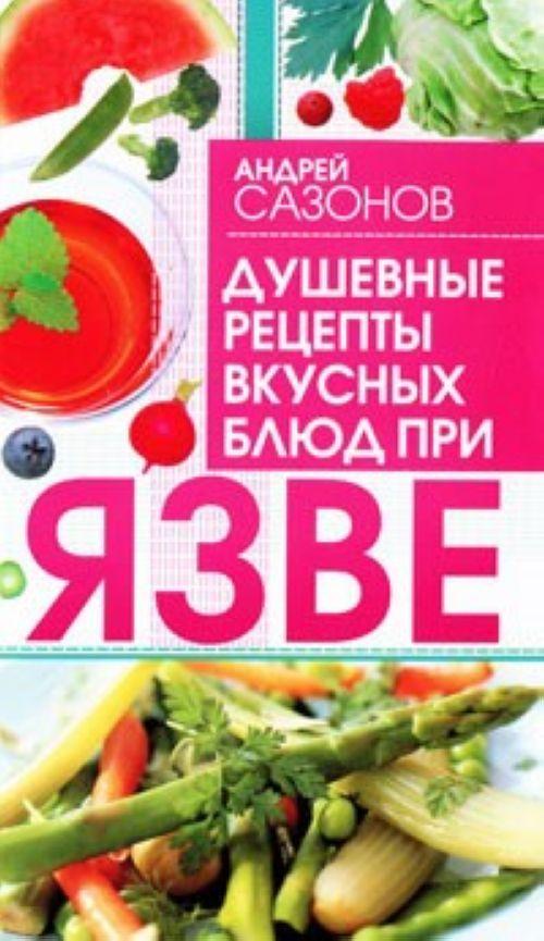 Рецепты диеты при болезни желудка
