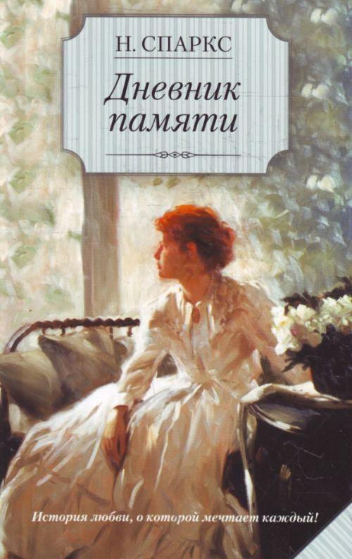 Книга москва место встречи читать