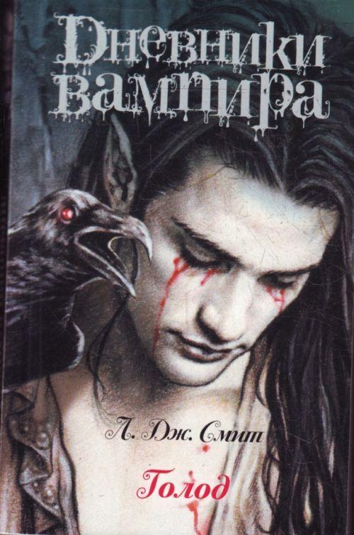 Дневники вампира книга голод скачать txt