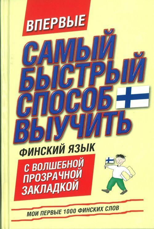 Русский язык в домашних условиях