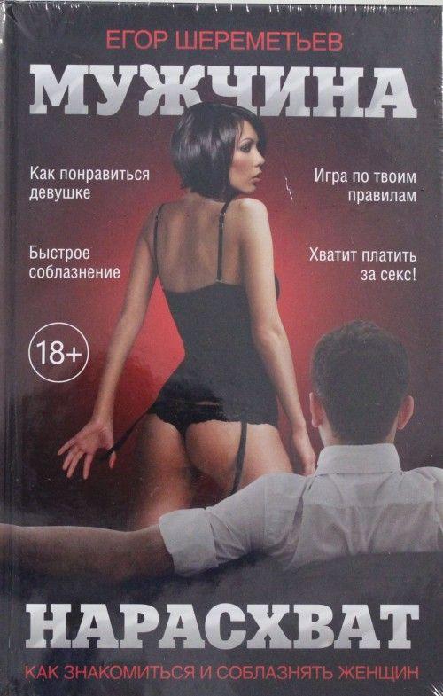 onlayn-chitat-po-seksu-dlya-muzhchin
