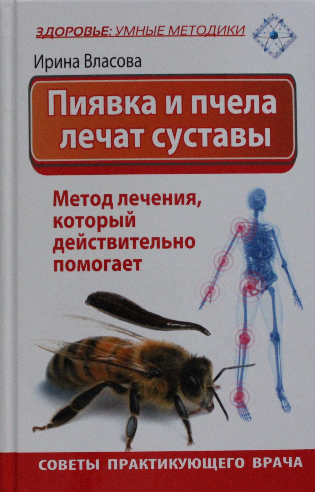Ирина власова пиявка и пчела лечат суставы сколько стоит операция по замене коленного сустава в беларуси