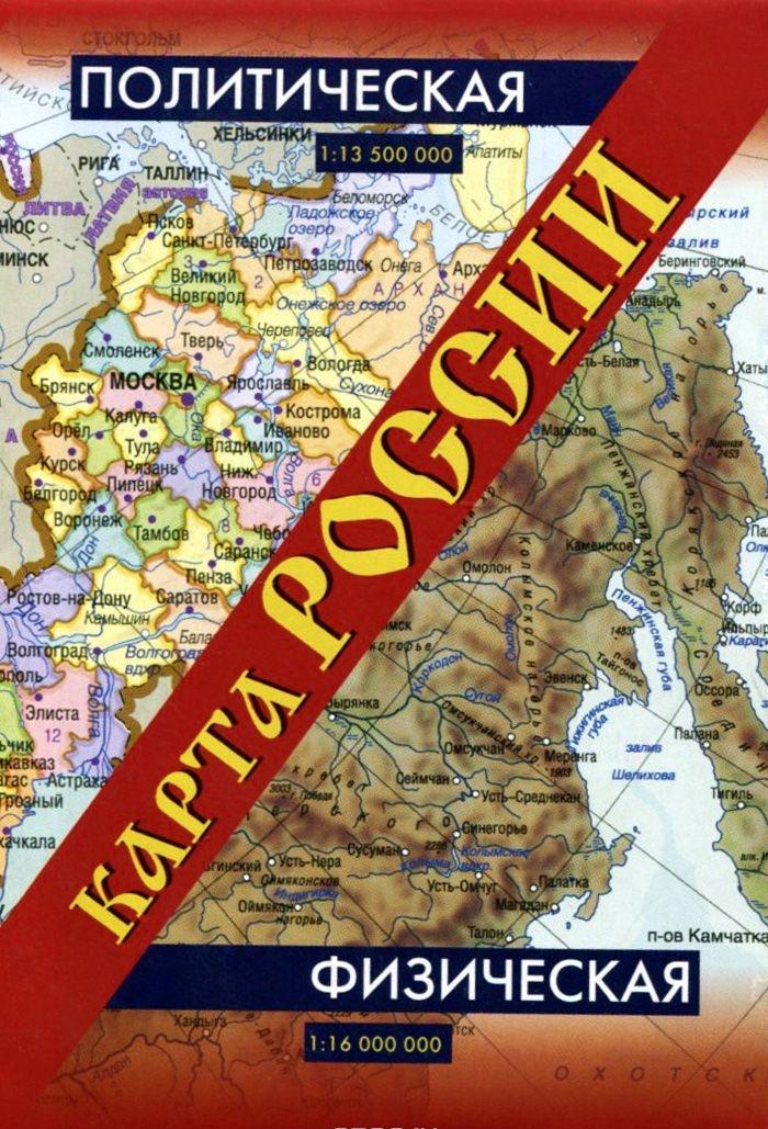 Политическая, физическая карты России