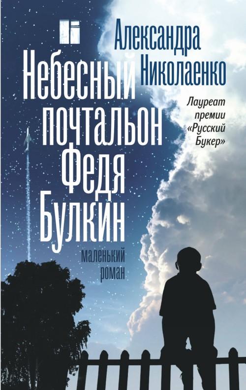 Небесный почтальон Федя Булкин