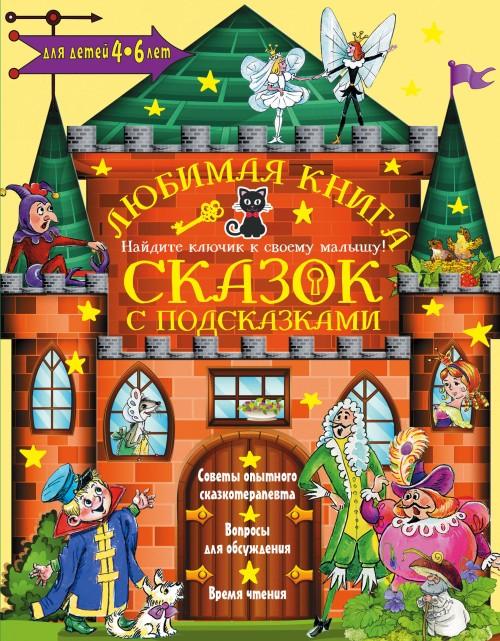 Любимая книга сказок с подсказками. 4-6 лет
