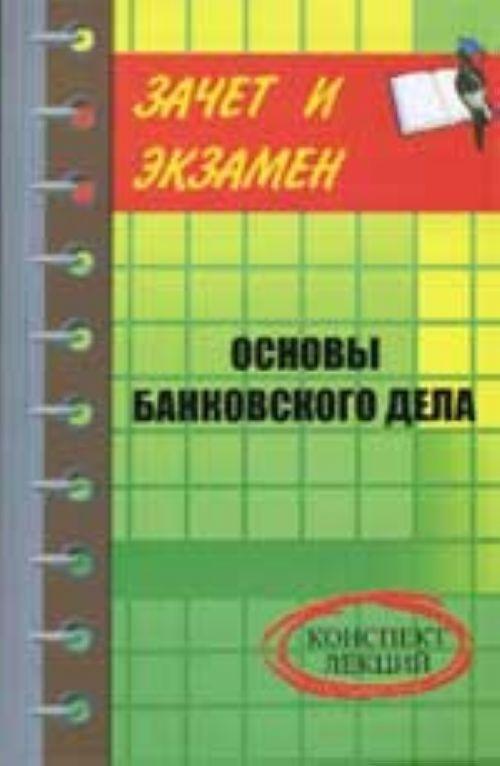 шевчук д.а банковское право