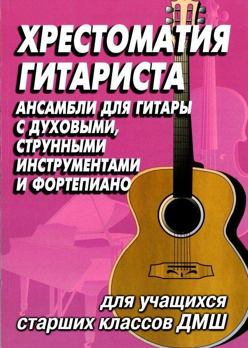 детские песни разных народов текст