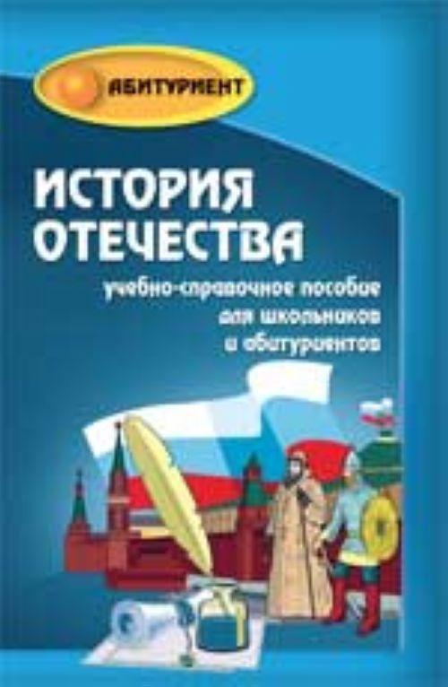 Учебник по отечественной истории онлайн 11 класс
