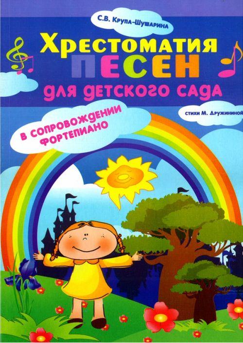 Ноты песен для детей детского сада