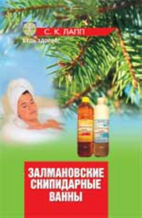 Залмановские ванны схема