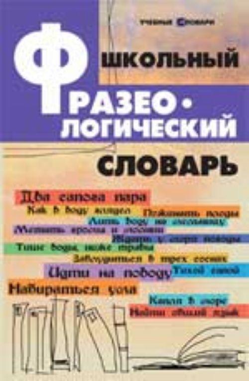 Словарь Молоткова Онлайн Читать