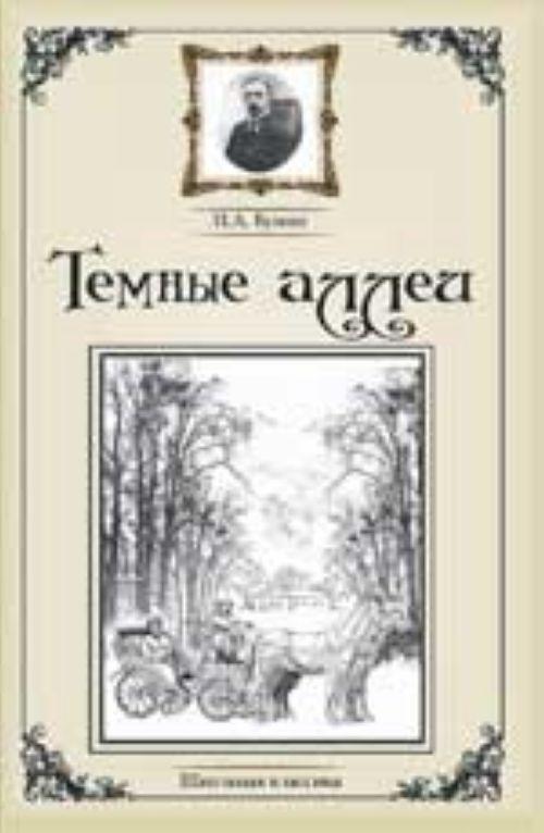 Сказки про принцесс читать