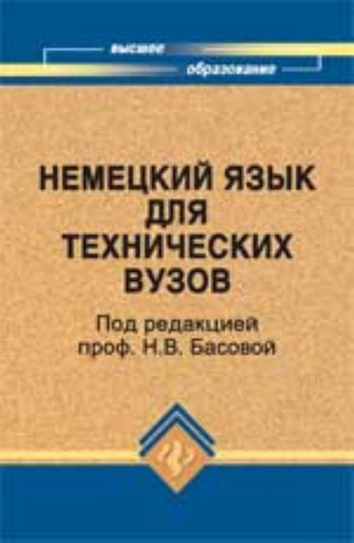 И.п агабекян английский для технических вузов решебник