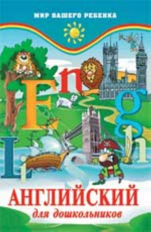 Книгу Английский Для Дошкольников
