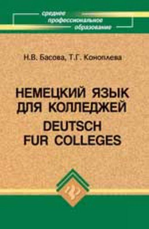 Гдз Немецкий Для Колледжей Басова Коноплева 2003