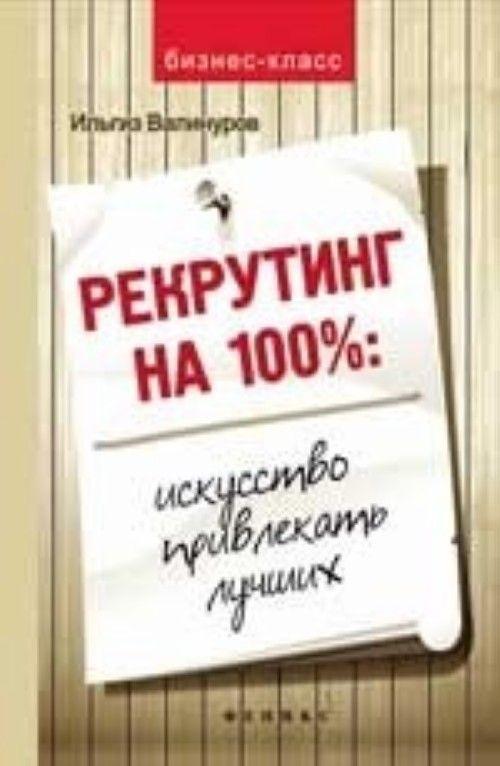 РЕКРУТИНГ НА 100 ИСКУССТВО ПРИВЛЕКАТЬ ЛУЧШИХ СКАЧАТЬ БЕСПЛАТНО