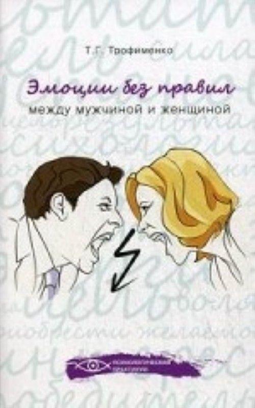Психология вторая женщина