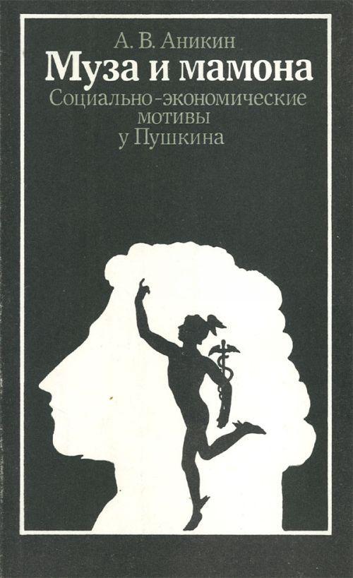 Аникин А.В. - Муза и мамона: социально-экономические мотивы у Пушкина [1989, DjVu, RUS]