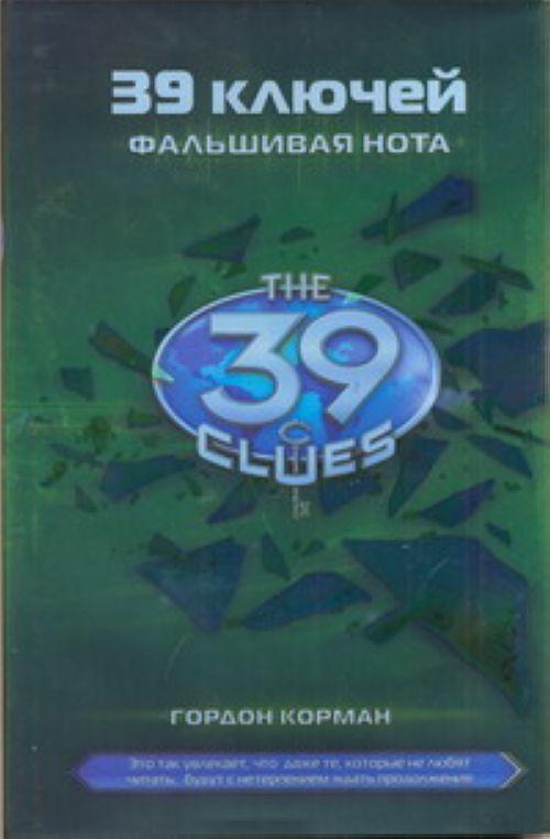 39 ключей. Книга 1. Лабиринт костей.