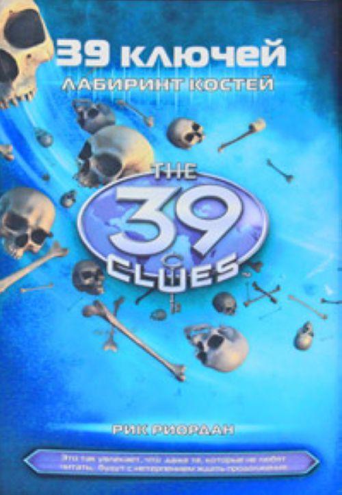 32306-5. Лабиринт костей - первая книга из серии приключенческих…
