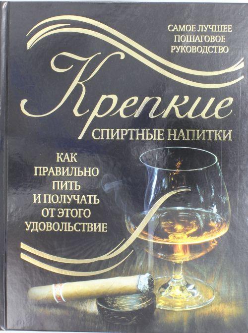 Крепкие спиртные напитки Как правильно пить и получать от этого...