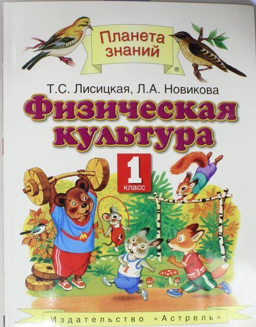 Русский язык 3 класс планета знаний решебник