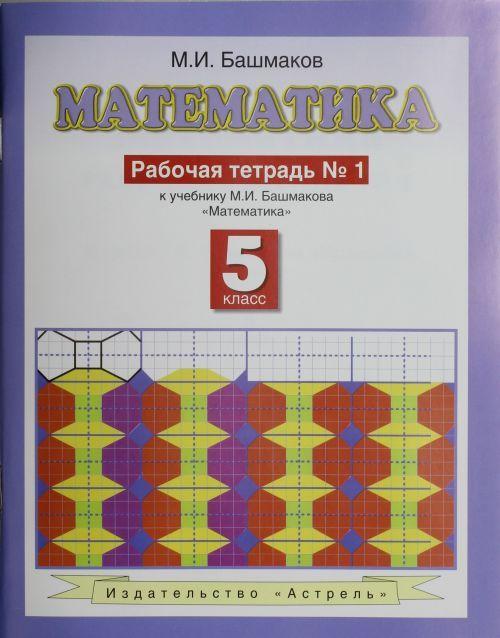 Башмаков нефедова 3 класс решебник