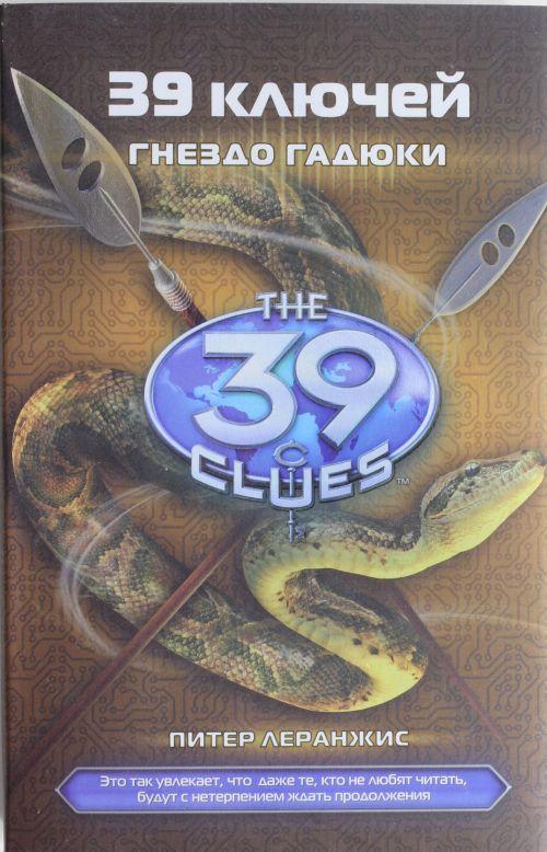 Вышла новая книга из серии 39 ключей - Гнездо гадюки .