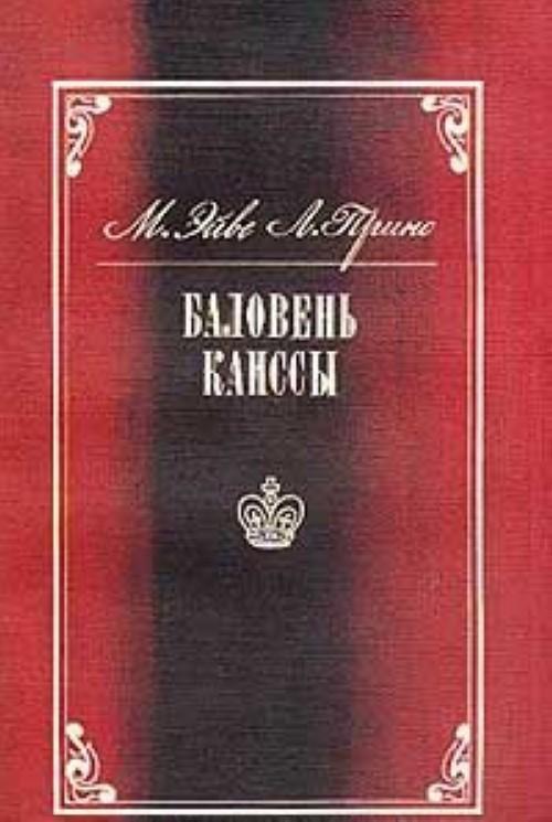 Баловень Каиссы: Капабланка Х.Р.: 1888-1942 гг.