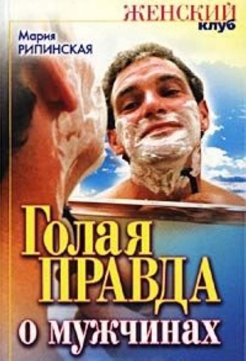 golaya-pravda-chitat-onlayn