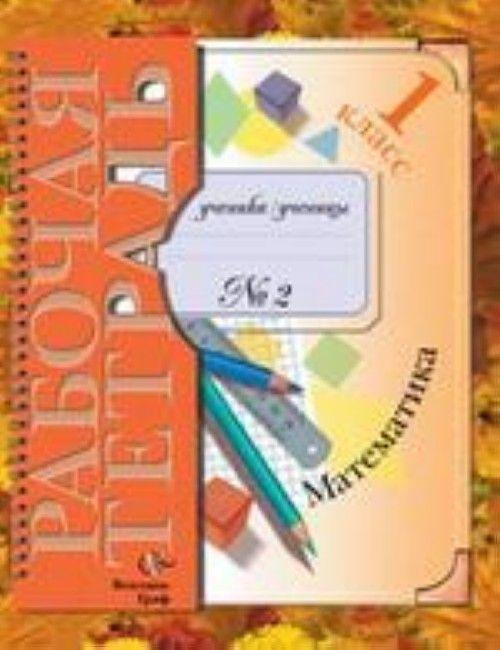 Школа 21 века математика 1 класс рабочая тетрадь решебник