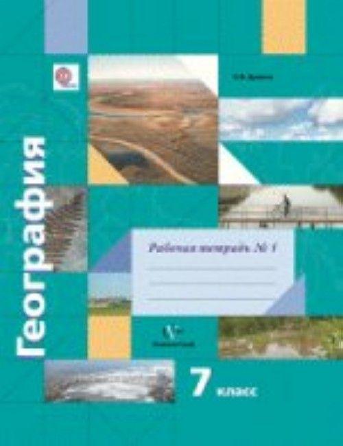 Гдз по географии учебник 7 ого класс в а коринская онлайн — photo 3