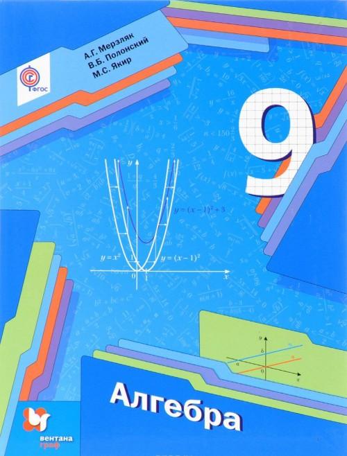 Алгебра 9 Класс Гдз Мерзляк Книга