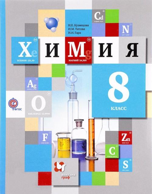 Гдз По Химии 8 Класс Учебник 2018
