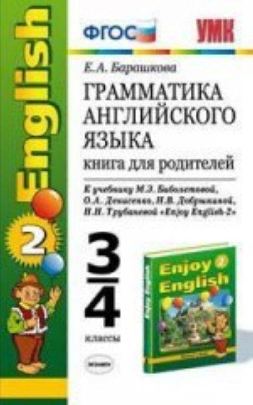 Решебник Умк Грамматика